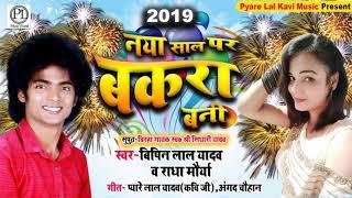 Thik Hai - आ गया 2019 का Happy New Year Song - नया साल पर बकरा बानी #Bipinlal Yadav #Radha Maurya