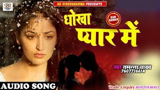 Tamanna Yadav का सबसे दर्द भरा गाना - Dhokha Pyar Me - धोखा प्यार में  Bhojpuri Sad Song 2018