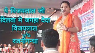 रजनीगन्धा ने विजयलाल से कहा दिलवा मे जगहा देदा का करी गोर करिया - Bhojpuri Birha 2018