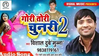 आ गया Gori Tori Chunari के ओरिजिनल गायक #Vishal Dubey का New Song - गोरी तोरी चुनरी 2