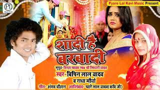 2018 बिबाह Special Song-#Radha Mauryaने शादी किससे करने के लिये कहा?#Bipinlal Yadav,Radha Maurya