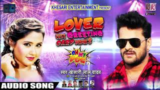 लवर का ग्रीटिंग कार्ड आया है - Khesari Lal Yadav - Lover Ka Greeting Card Aaya Hai - New Year Song