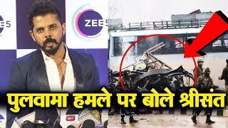 Sreesanth Reaction On Pulwama Attack And CRPF Jawans