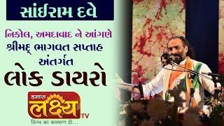 Live || Lok dayro || Sairam Dave || Nikol-Ahmedabad