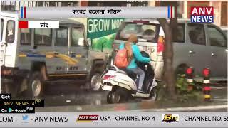करवट बदलता मौसम || ANV NEWS HARYANA