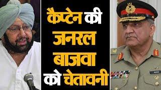 Pakistan पर बरसे Captain, Gen. Bajwa को दी चेतावनी