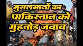 #PulwamaAttack देश के मुसलमानों का पाकिस्तान को मुंहतोड़ जवाब |  Muslim Protests Against Pakistan