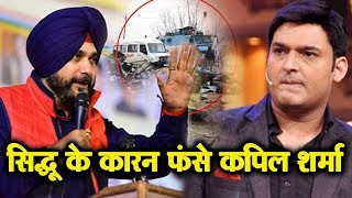 Navjot Sidhu's Pulwama Comment Creates Trouble For Kapil Sharma