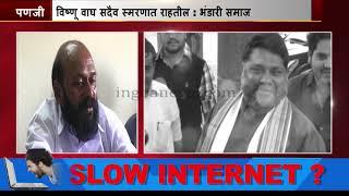 Bhandari Samaj Goa Pays Tribute To Vishnu Wagh