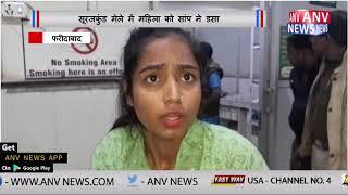 सूरजकुंड मेले में महिला को सांप ने डसा || ANV NEWS HARYANA