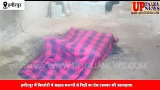 हमीरपुर में किशोरी ने अज्ञात कारणों से मिट्टी का तेल डालकर की आत्महत्या