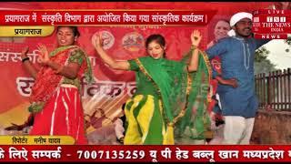 [ Prayagraj ] प्रयागराज में आज संस्कृति विभाग के विभिन्न मंचों पर नाटकों एवं भजनों की धूम मची रही