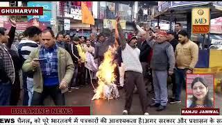 घुमारवीं में VHP ने रैली निकालकर जलाया पाकिस्तान का पुतला,पाकिस्तान मुर्दाबाद