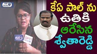 Shwetha Reddy Fires On KA Paul | Shwetha Reddy Press Meet Over MLA Ticket From Praja Shanti Party
