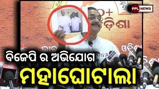 BJP slams CM Naveen Patnaik and BJD on Hockey World Cup scams- PPL News Odia-Bhubaneswar