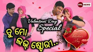 Valentines Day Special-ଚର୍ଚ୍ଚା ରେ ରାନୀ ଓ ସରୋଜ ଙ୍କ ପ୍ରେମ କାହାଣୀ-Love story Of Rani and Saroj-PPL News