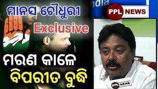 ଏ ଦଳ ରୁ, ସେ ଦଳ ରୁ ଭିକ ମାଗୁଛି ବିଜେଡି - ମାନସ ଚୌଧୁରୀ, ସଭାପତି, DCC Bhubaneswar-PPL News Odia