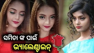 Valentines Day Specal- Ollywood actress Samita Mondal speaks out on Love-PPL News Odia-Bhubaneswar