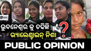 Bhubaneswar କୁ ଚଢିଛି Valentines Day ର ନିଶା?? Public Opinion- Valentine's Day Special PPL News Odia