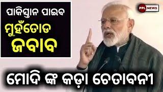 PM Modi slams ପାକିସ୍ତାନ-ଆତଙ୍କବାଦୀ ଆକ୍ରମଣ କୁ କଡା ନିନ୍ଦା କଲେ ପ୍ରଧାନମନ୍ତ୍ରୀ-PPL News Odia-Bhubaneswar