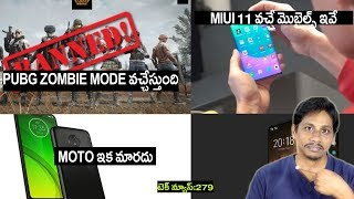 Technews in telugu 279: pubg zombie mode,moto g7 power,mi 9,miui 11 devices twitter,pie update