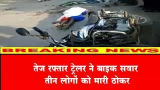 breaking news सड़क दुर्घटना में महिला समेत 2 की मौके पर मौत cglivenews
