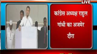 जन टीवी लाइव: काँग्रेस सेवादल का राष्ट्रीय अधिवेशन  मे राहुल गांधी का सबोधन