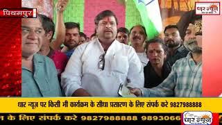 पीथमपुर में कोंग्रेसियो ने पाकिस्तान आंतकवादी का पुतला फुका देखे धार न्यूज़ पर