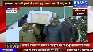 Pulwama Terror Attack : राजनाथ सिंह ने शहीदों के पार्थिव शव को दिया कंधा - BRAVE NEWS LIVE TV