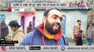 राजौरी के नसीर भी हुए शहीद गांव में मातम का माहौल || ANV NEWS NATIONAL