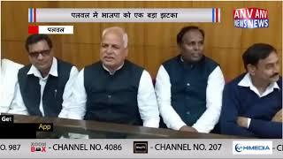 पलवल में  भाजपा  को एक बड़ा  झटका || ANV NEWS HARYANA