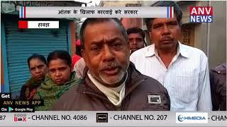 आंतक के खिलाफ कारवाई करे सरकार || ANV NEWS NATIONAL