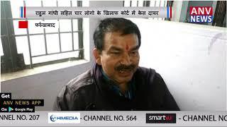 राहुल गांधी सहित चार लोगो के खिलाफ कोर्ट में केस दायर || ANV NEWS NATIONAL