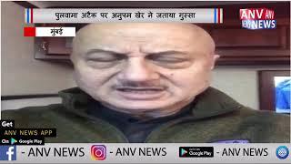 पुलवामा अटैक पर अनुपम खेर ने जताया गुस्सा || ANV NEWS NATIONAL
