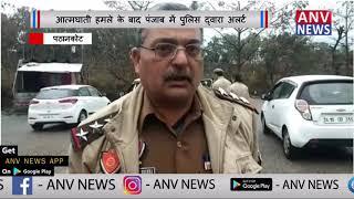 आत्मघाती हमले के बाद पंजाब में पुलिस द्वारा अलर्ट || ANV NEWS PUNJAB
