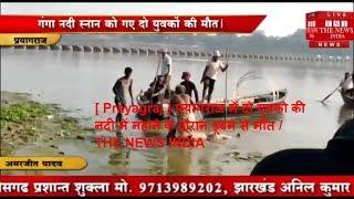 [ Prayagraj ] प्रयागराज में दो युवको की नदी में नहाने के दौरान डूबने से मौत / THE NEWS INDIA