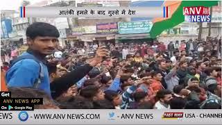 आतंकी हमले के बाद गुस्से में देश || ANV NEWS NATIONAL