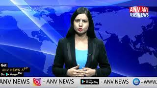 स्कूली बच्चों ने भी किया विरोध-प्रदर्शन || ANV NEWS NATIONAL