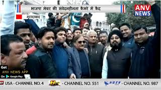 भाजपा मेयर की संवेदनहीनता कैमरे में कैद || ANV NEWS NATIONAL