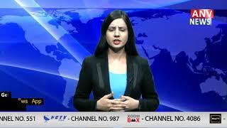आंतकी संगठन को एक करोड़ इनाम देने का ऐलान || ANV NEWS NATIONAL