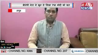 बीजेपी नेता ने खून से लिखा PM मोदी को खत || ANV NEWS NATIONAL