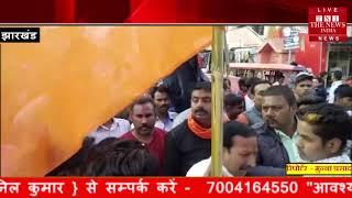 [ Jharkhand ] पुलवामा में आतंकी हमले में शहीद हुए देश के शहीदों को कैंडल जलाकर श्रद्धांजलि दी
