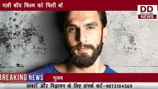 गली बॉय फिल्म की बॉक्स ऑफिस में धमाकेदार एनट्री || DIVYA DELHI NEWS