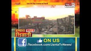 HAMARA SHEHAR || छोटी काशी के नाम से जाना जाता है ये शहर || JANTA TV