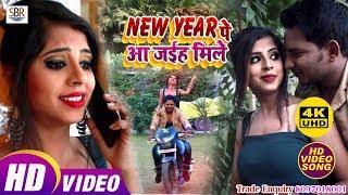 2019 New Year का सबसे दर्दनाक विडियो सोंग्स - New Year Pe Aa Jaiha Mile - Akash Yadav (Anshu)
