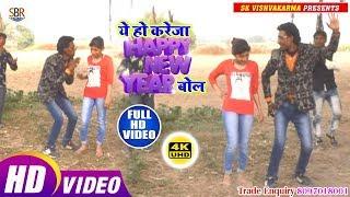 2019 New Year Song - Ye Ho Kareja Happy New Year Bol - Ashish Saroj - Bhojpuri Video Song