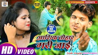 #Amit_Gorakhpuri का हिट दर्द भरा सोंग्स - Ashik Tohar Mar Jaai - Letest Bhojpuri Sad Song 2019