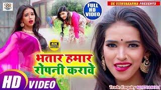 Gopal Lal Yadav का ये विडियो पागल कर देगा आप को - Bhatar Hamar Ropani Karawe -Bhojpuri HD Video 2019