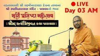 LIVE : Murti Pratishtha Mahotsav - Palana 2019 Day 3 AM