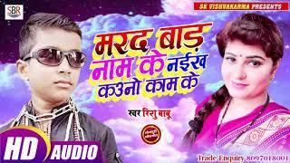 Rishu Babu का ये गाना तहलका मचा दिया है - Marad Bad Nam Ke Naiikh Kouno Kam Ke - Bhojpuri Hot 2019